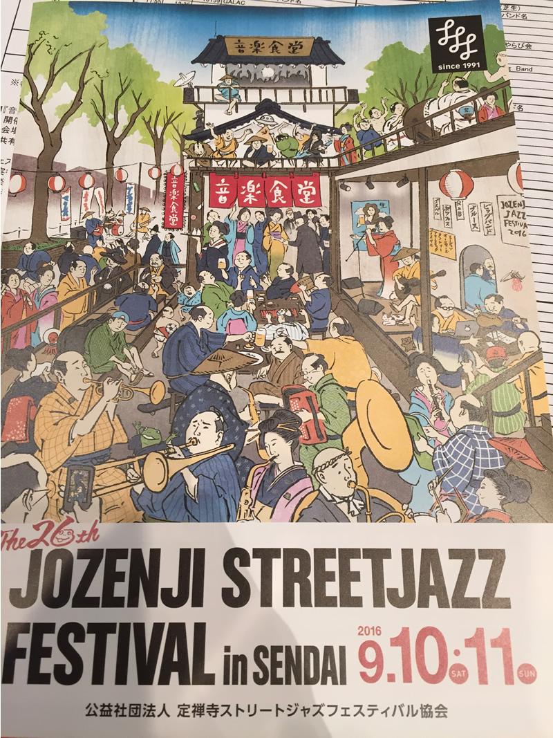 定禅寺ストリートジャズフェスのロケハン
