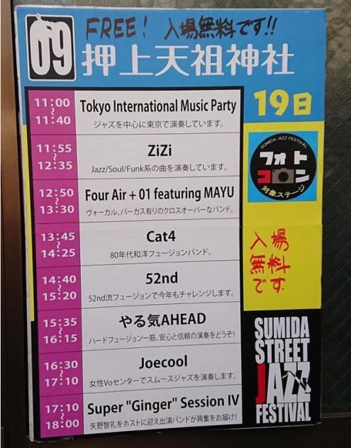 すみだストリートジャズフェスティバル2018 押上天祖神社ステージ